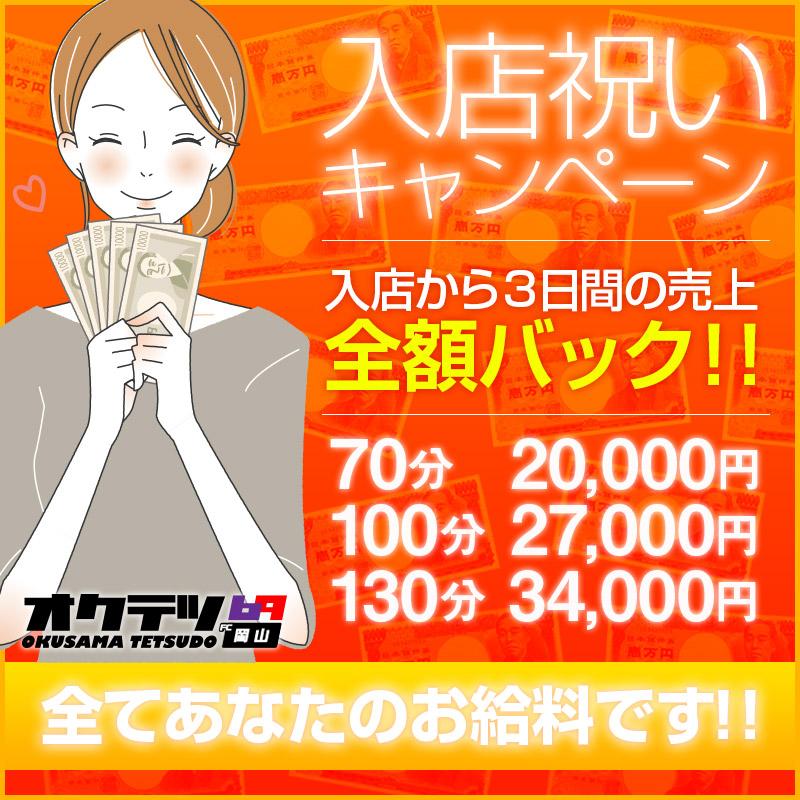 福山市・奥様鉄道69 福山店の求人用画像_02