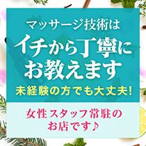 広島市・lent~レント熟女アロママッサージ...官美な指づかいの求人用画像_02