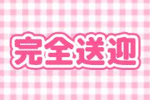 大阪ほか・ピンクの子犬の求人用画像_01