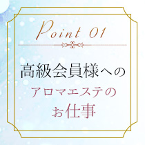 ミナミ(難波/日本橋…)・Maria Bell Aromaの求人用画像_01