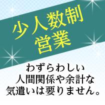 鶯谷/日暮里・オアシスの求人用画像_01