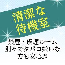 鶯谷/日暮里・オアシスの求人用画像_02