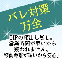 鶯谷/日暮里・オアシスの求人用画像_03