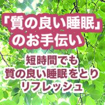 秋葉原/神田/大手町・そいねの森 秋葉原店の求人用画像_03