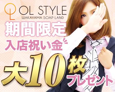 和歌山市・OL スタイルの求人用画像_01