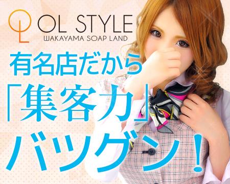 和歌山市・OL スタイルの求人用画像_02