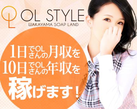 和歌山市・OL スタイルの求人用画像_03