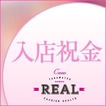 高松市・REALの求人用画像_01