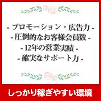 池袋・胡蝶蘭の求人用画像_01