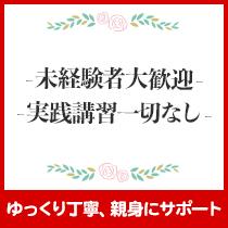 池袋・胡蝶蘭の求人用画像_02