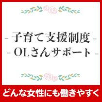 池袋・胡蝶蘭の求人用画像_03