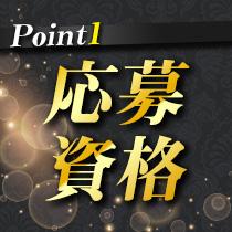 川口市・Mrs.ダイヤモンドの求人用画像_01