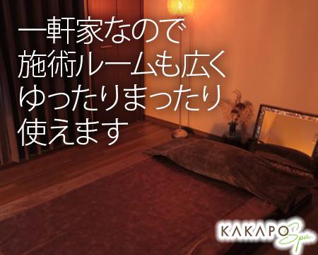恵比寿/代官山…・広尾 KAKAPO Spa(カカポスパ)の求人用画像_01
