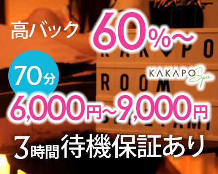 恵比寿/代官山…・広尾 KAKAPO Spa(カカポスパ)の求人用画像_02