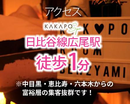 恵比寿/代官山…・広尾 KAKAPO Spa(カカポスパ)の求人用画像_03
