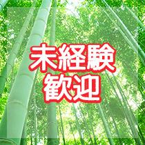 広島市・出張エロエロ本気ほぐしマッサージの求人用画像_03
