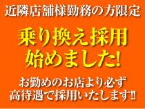 横浜市/関内/曙町・人妻日記(ミクシーグループ)の求人用画像_01