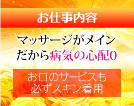池袋・蜜系アロマ&回春エステ~Energy~エナジーの求人用画像_02