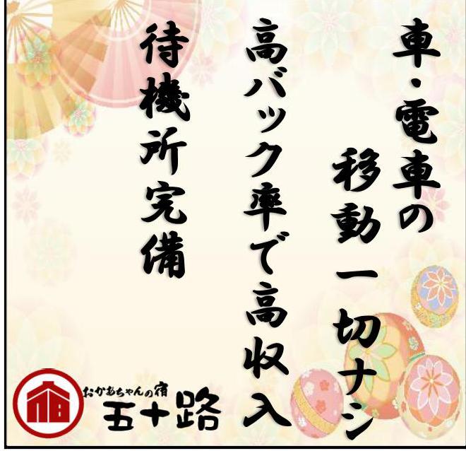 高田馬場/大久保…・おかあちゃんの宿(五十路)の求人用画像_01
