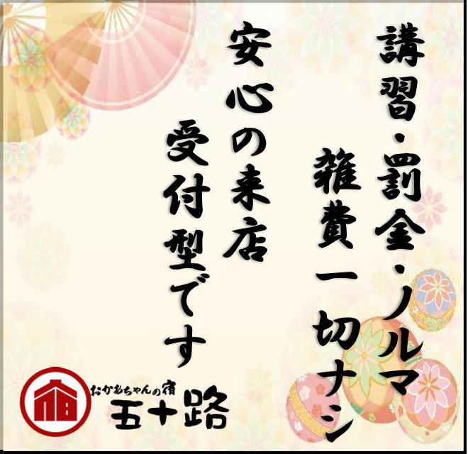 高田馬場/大久保…・おかあちゃんの宿(五十路)の求人用画像_02