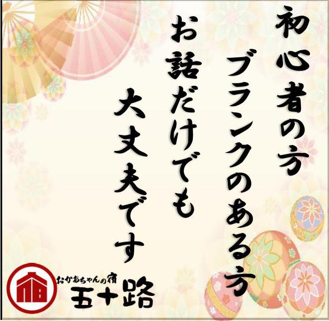 高田馬場/大久保…・おかあちゃんの宿(五十路)の求人用画像_03