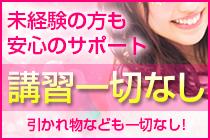 松江市・BJの求人用画像_02