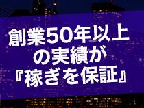 湯島/上野・ニューヨークニューヨークの求人用画像_01