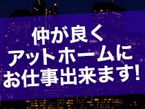 湯島/上野・ニューヨークニューヨークの求人用画像_03