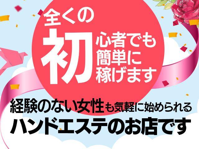 新栄/東新町・回春性感スパ マリアージュの求人用画像_02