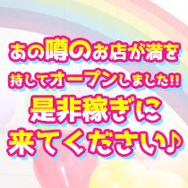千日前/谷九・オフ☆ぱこ突撃隊!谷九店の求人用画像_03