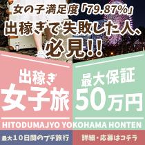 横浜市/関内/曙町・人妻城横浜本店の求人用画像_03