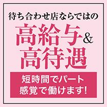 米子市・ネトラレ妻の求人用画像_01