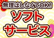 高田馬場/大久保…・ウルトラグレイス24の求人用画像_01