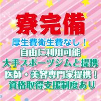 錦糸町/亀戸/小岩・Fragranceの求人用画像_01