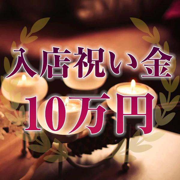 渋谷・ザイオン 会員制アロマエステの求人用画像_01
