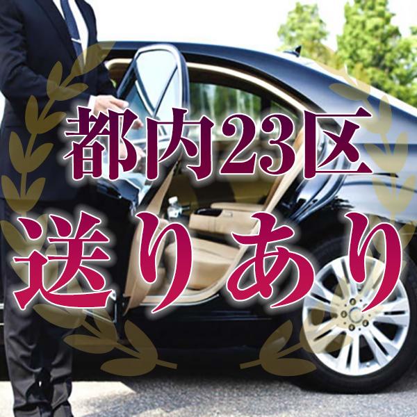 渋谷・ザイオン 会員制アロマエステの求人用画像_03