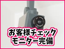 横浜市/関内/曙町・Primo Style~プリモスタイル~の求人用画像_03