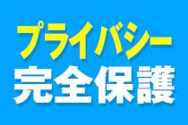 長崎市・アクアの求人用画像_01
