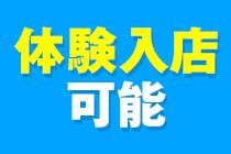 長崎市・アクアの求人用画像_03