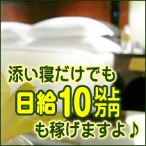池袋・添い寝屋本舗 池袋たんぽぽの求人用画像_01