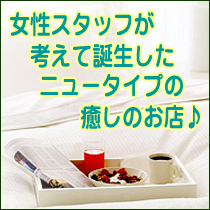 池袋・添い寝屋本舗 池袋たんぽぽの求人用画像_02