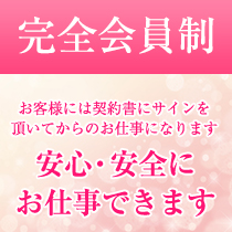 横浜市/関内/曙町・アロマ新横浜の求人用画像_02