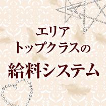 千日前/谷九・RICADONNA(リッカドンナ)の求人用画像_02