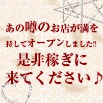 千日前/谷九・RICADONNA(リッカドンナ)の求人用画像_03