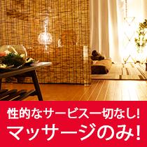 さいたま/大宮/浦和・ぼくのエステ大宮店・越谷店・春日部店の求人用画像_01