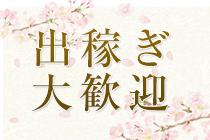 博多・花の都~人妻の都~の求人用画像_01