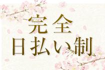 博多・花の都~人妻の都~の求人用画像_02