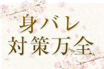博多・花の都~人妻の都~の求人用画像_03