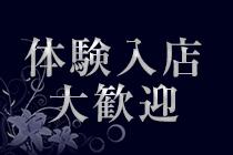 博多・博多ファーストミセスの求人用画像_01