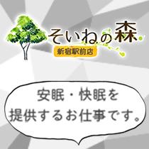 新宿/歌舞伎町・そいねの森 新宿駅前店の求人用画像_01
